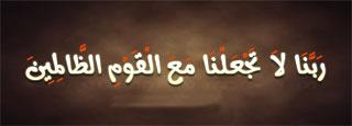 دعاء ربنا ولا تجعلنا مع القوم الظالمين Do3ae_almithaq_134